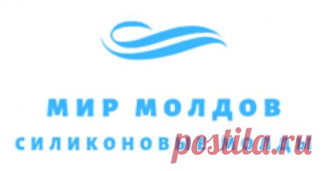 Силиконовые Молды Мир Молдов