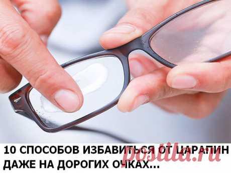 10 способов избавиться от царапин даже на дорогих очках 10 способов избавиться от царапин даже на дорогих очках… Очки — вещь дорогостоящая, а царапины на них могут больно ударить по кошельку. Поцарапанные линзы не редкость. Очки могут упасть в самый неподходящий момент. Это может случиться на улице, на работе… да где угодно. Но нельзя допустить, чтобы ца