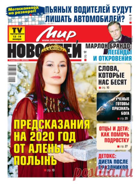 Мир новостей №3, январь 2020