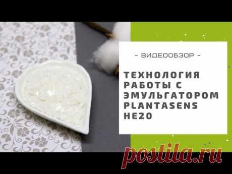 Обзор и технология работы с эмульгатором Plantasens HE20: крем в одном стакане