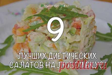 9 лучших диетических салатов на любой вкус
