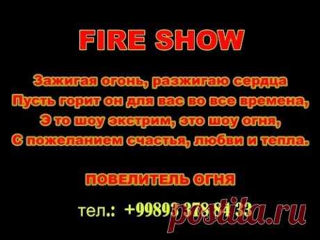 Лучшее Fire-show в Ташкенте (93) 3788433 Ирина