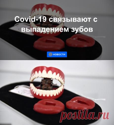Covid-19 связывают с выпадением зубов - Новости Mail.ru