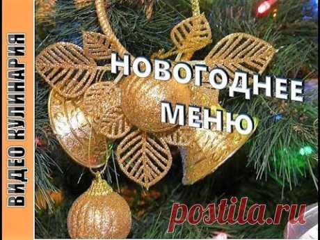 Меню на новый год.Новогоднее меню.