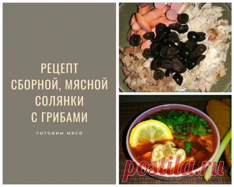 Сборная, мясная солянка с грибами. | Рецепты│Готовим мясо.