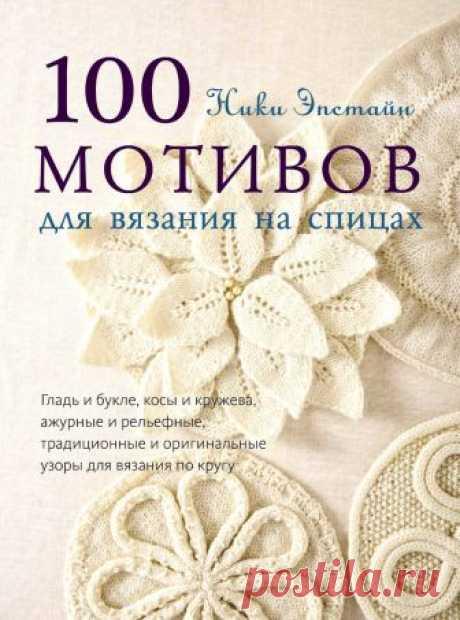 100 мотивов для вязания на спицах.