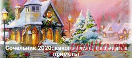 Сочельник 2020: какого числа будет праздник, традиции и приметы