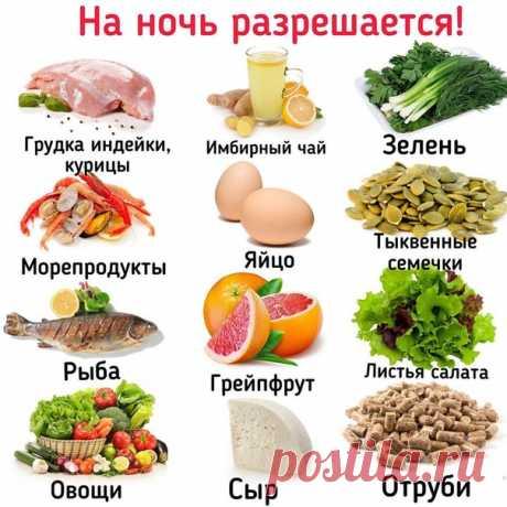 Что можно есть на ночь, без вреда для здоровья.  #здоровье@mir_hitrostey