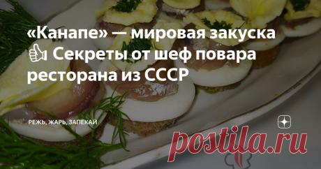 «Канапе» — мировая закуска 👍 Секреты от шеф повара ресторана из СССР Делаются очень просто, быстро. Выглядят оригинально и разлетаются влёт.