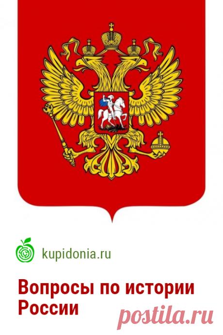 Вопросы по истории России. Тест по истории России. Проверьте свои знания!