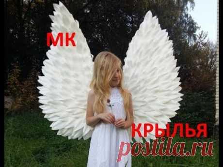 Мастер класс КРЫЛЬЯ из ИЗОЛОНА/ Бесплатный МК