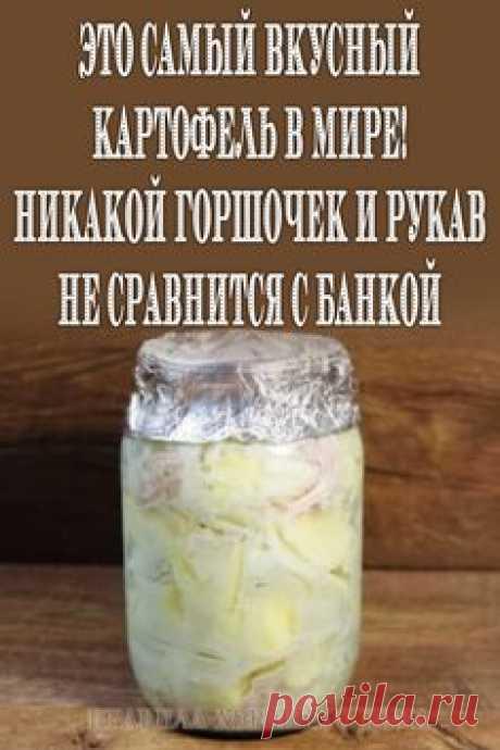 #рецепты #картофель #в #банке