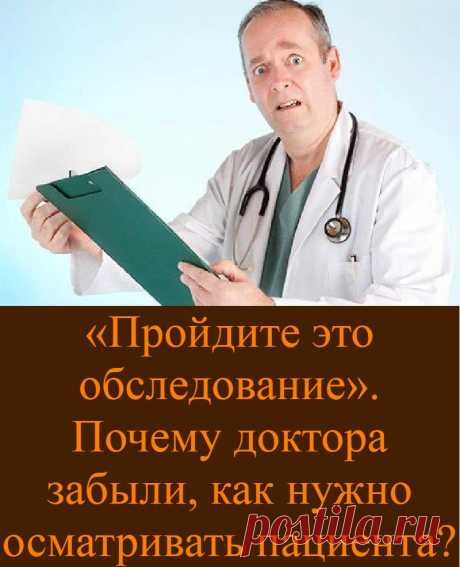 «Пройдите это обследование». Почему доктора забыли, как нужно осматривать пациента?