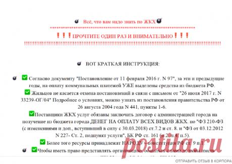 КРАТКО И ПОНЯТНО ЖКХ.docx