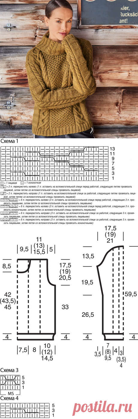 Удобный свитер с сочетанием узоров - схема вязания спицами с описанием на Verena.ru