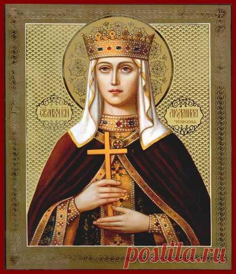 Святая покровительница носящих имя ЛЮДМИЛА - Святая мученица Людмила, княгиня Чешская