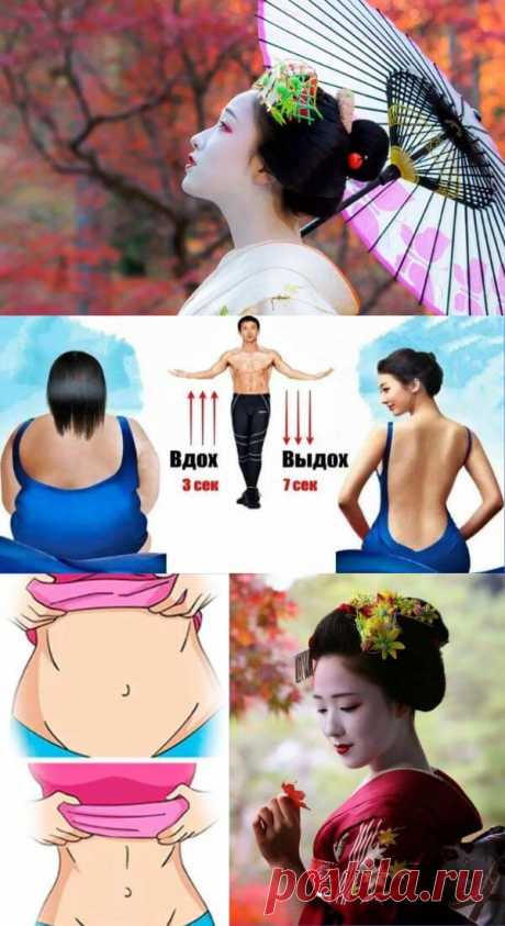 Японский метод похудения, который реально работает | В темпі життя
