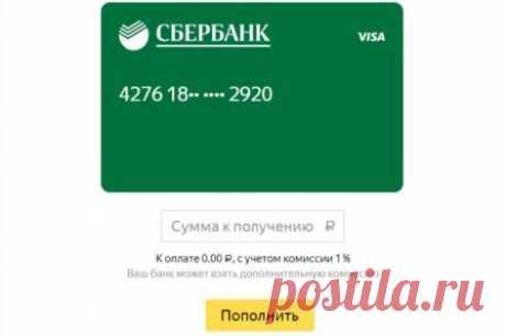 Как перевести деньги на карту Сбербанка с Киви кошелька, с Яндекс Денег, с системы Вебмани и PayPal. Способы пополнения карты Сбербанка с электронных кошельков.