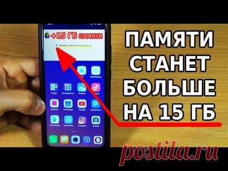 Простой способ увеличить память телефона на 15 Гб.