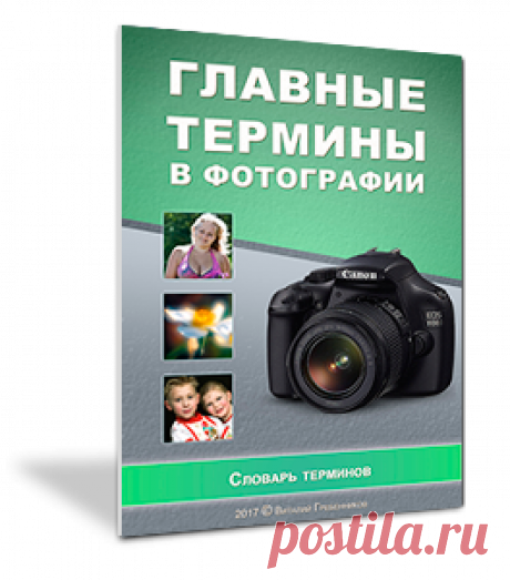 Словарь фото терминов. Как стать фотографом.