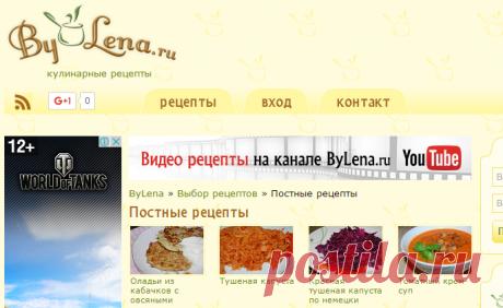 Las colecciones de las recetas - las recetas Magras