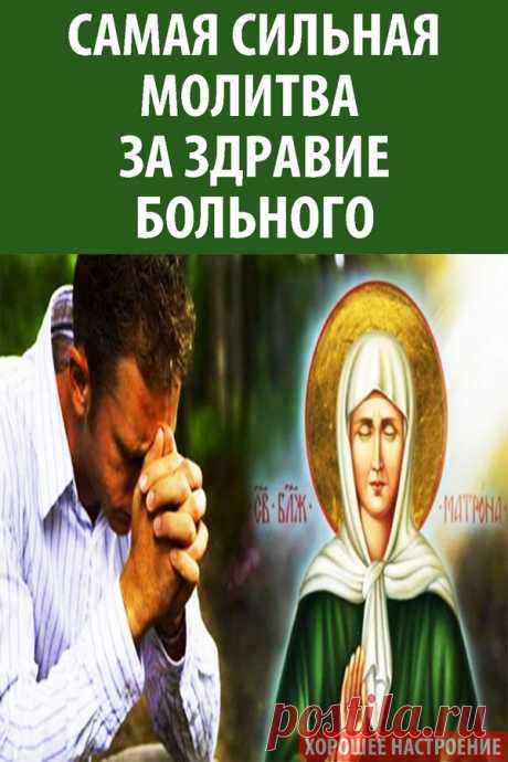The strongest prayer for health of the patient