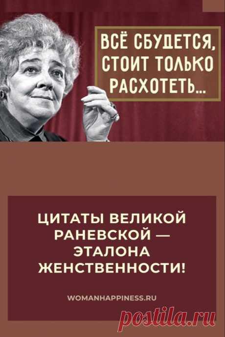 Цитаты великой Фаины Раневской  Вот, как нужно жить! Раневская самая лучшая женщина, которую я знала!