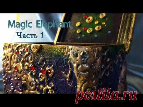 """""""Magic Elephant"""" Часть1, полимерная глина, стразы, тест."""
