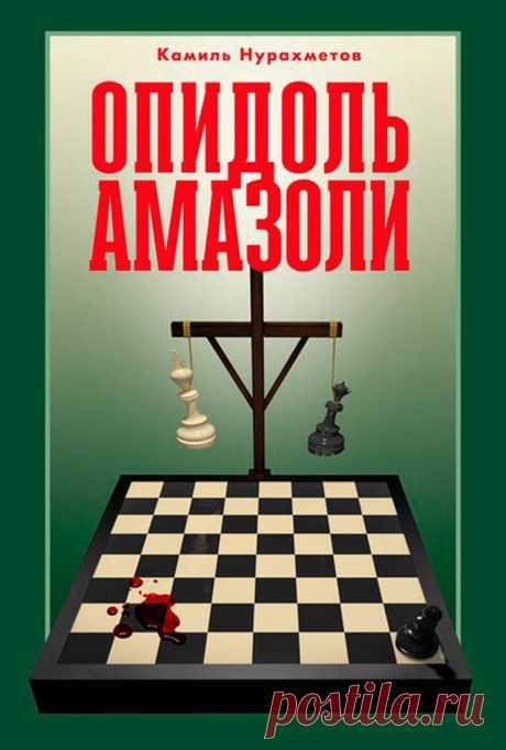 Камиль Нурахметов - книги: психологические романы, детективы, сборники рассказов | Камиль Нурахметов - Сайт Писателя