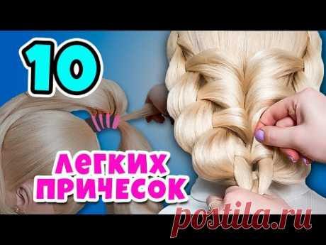 Топ 10🔥 Легкие и быстрые прически с косами на все случаи жизни. Прически на 1 сентября
