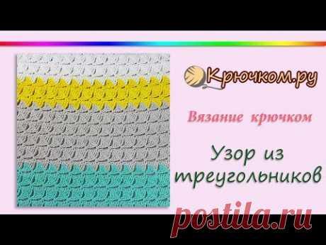 Узор из треугольников крючком. Узор для топа. Узор для туники. Pattern. Crochet