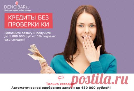 Быстрые кредиты онлайн до 1 000 000 рублей
