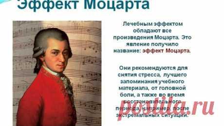 Лечебная музыка Моцарта. Эффект исцеления, оздоровления, антистресс. - Яндекс.Видео