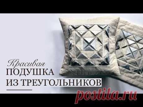 Красивая подушка из треугольников своими руками.