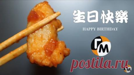 Курица по-китайски. — Кулинарная книга