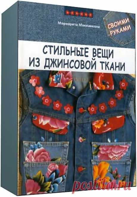 Стильные вещи из джинсовой ткани своими руками.