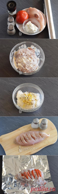 Куриная грудка с помидорами в фольге — рецепт с фото пошагово