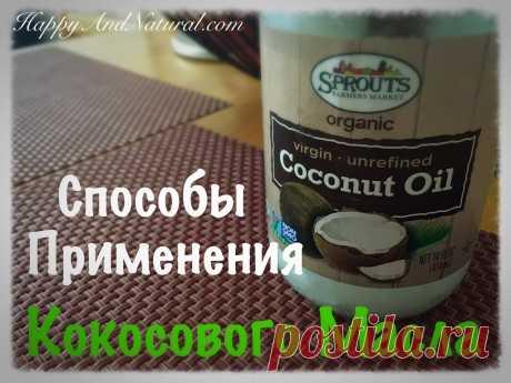 Способы применения Кокосового масла - Happy & Natural