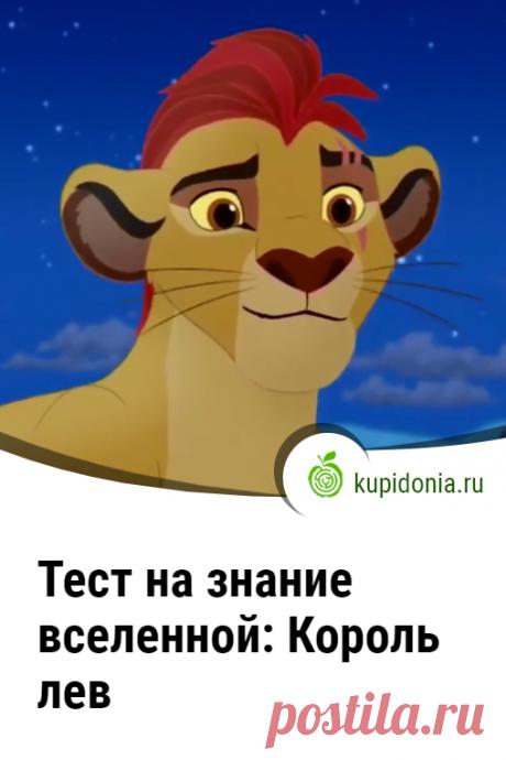 Тест на знание вселенной: Король лев. Развлекательный тест по вселенной Король лев. Проверь свои знания!