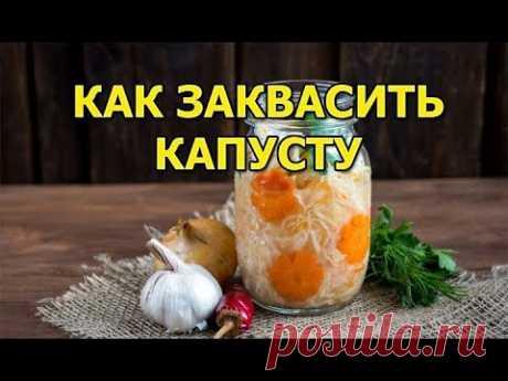 Как правильно приготовить квашеную капусту