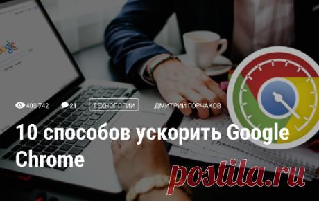 10 способов ускорить Google Chrome - Лайфхакер