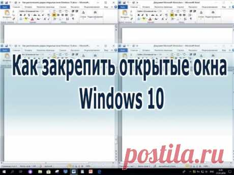 Как закрепить открытые окна Windows10 - Помощь пенсионерам