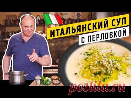 ИТАЛЬЯНСКИЙ СУП из российских продуктов (с перловкой и фасолью) - вы такого точно не пробовали!