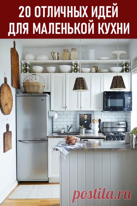 20 отличных идей для маленькой кухни. Конечно, большинство хозяек мечтают о просторных кухнях. Но далеко не все могут себе позволить такую роскошь, особенно в крупных городах.... #дизайн #интерьер #идеидлякухни #маленькаякухня