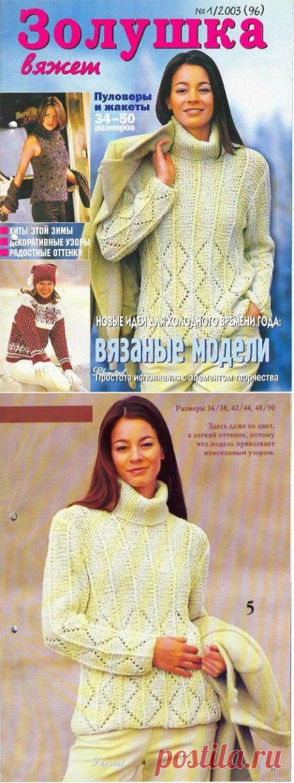 Золушка вяжет №1/ 2003