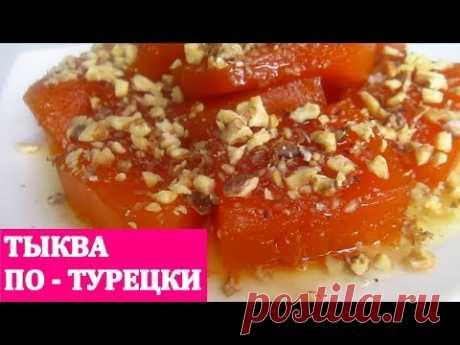 ТЫКВА ПО-ТУРЕЦКИ / Восточный десерт