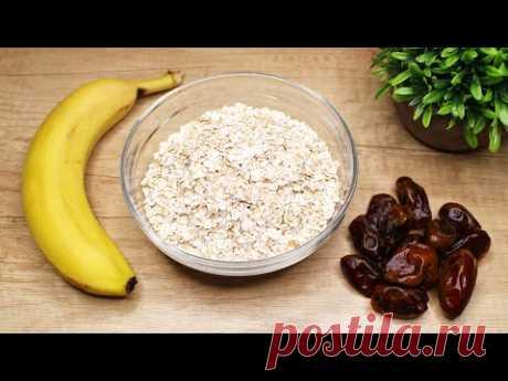 Устали от овсянки? Сделайте такой рецепт: овсянка, бананы, финики. Невероятно вкусно!