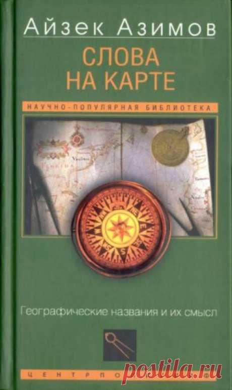Слова на карте (Аудиокнига) - автор Айзек Азимов