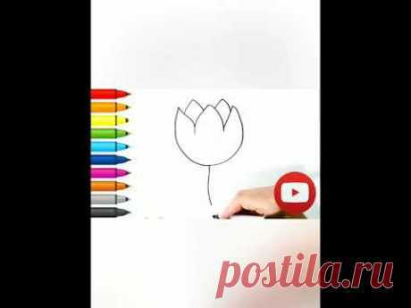 Как нарисовать цветок 🌷 #shorts