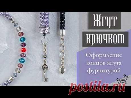 ЖГУТ КРЮЧКОМ   Оформление Концов Жгута Фурнитурой